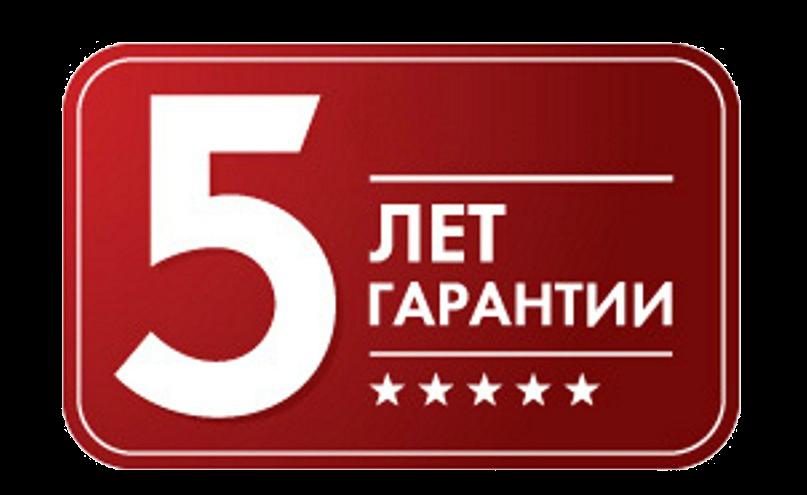 5 лет гарантии
