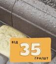 бордюр2245